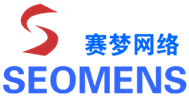 SEOMENS上海赛梦网络推广