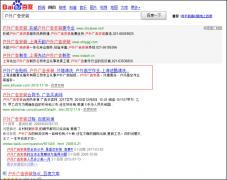 SEO案例-上海洁酷清洗服务有限公司