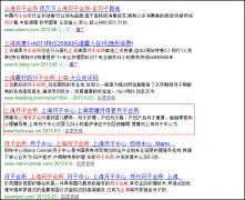 上海月子会所SEO案例