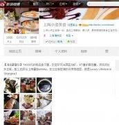微博营销案例-上海小资美食