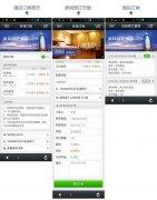微信营销案例-酒店预订