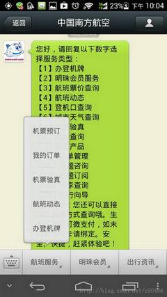 如下图所示是南方航空的官方微信公众号的自定义菜单